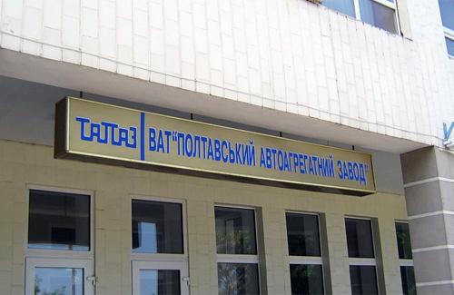 ОАО «Полтавский автоагрегатный завод»