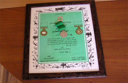 «Орден ливийской революции» 2-й степени
