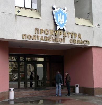 Вхід до Полтавської обласної прокуратури