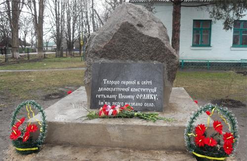 Пам'ятна брила з меморіальної дошкою, присвячена Пилипу Орлику
