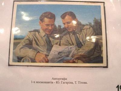 Открытка с автографами Титова и Гагарина
