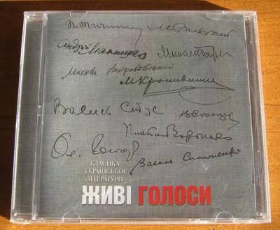 «Класика української літератури. Живі голоси»