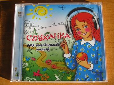 Слуханка для української малечі