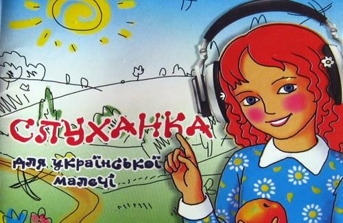 Обкладинка диску «Слуханка для української малечі»