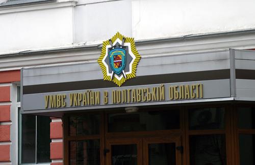 Полтавська міліція вправно бореться зі злочинністю