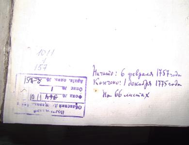 Найстаріша метрика архіву