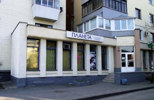 Обласний комунальний магазин книги «Планета»