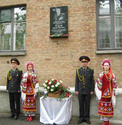 Герою Радянського Союзу Кузьмі Нездолію відкрили пам'ятну табличку