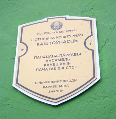 Паскевичи — забытая страница истории