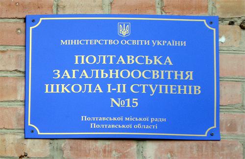 Полтавська загальноосвітня школа І-ІІ ступенів №15