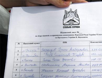 Збір підписів за відставку Президента