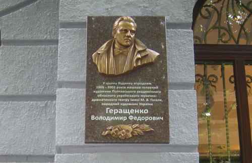 Меморіальна дошка В.Геращенку в Полтаві
