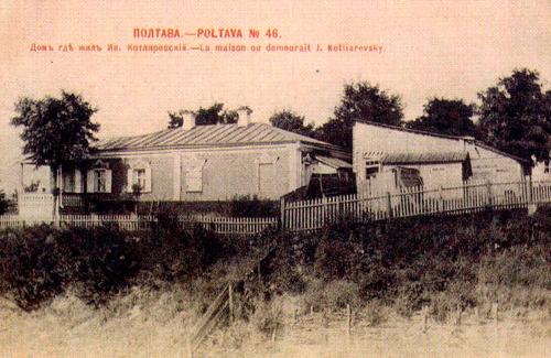 Дом Котляревского