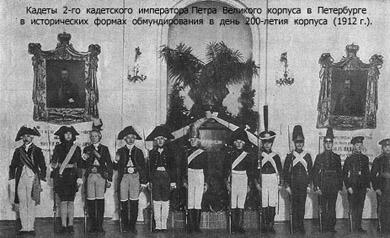 кадеты 2 императорского корпуса