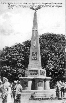 Памятник воинам Софийского полка