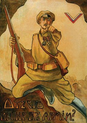 Плакат Добровольчої армії
