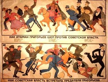Більшовицький агітаційний плакат проти Григор'єва