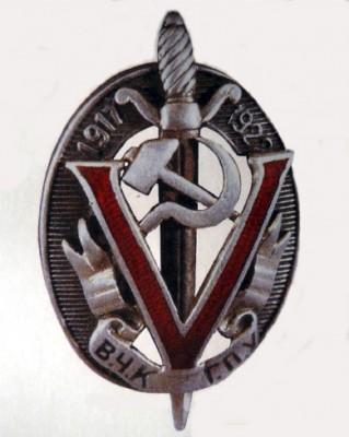 Нагрудний знак «5 років ВЧК—ГПУ», 1923 р.