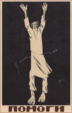 Радянський плакат із закликом рятувати голодуючих Поволжя