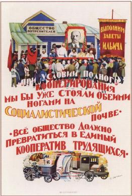 Радянський плакат, присвячений розвитку кооперації