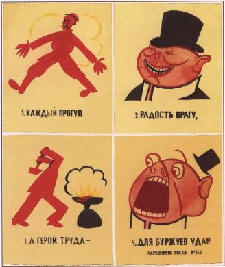 Радянський плакат із закликом до робітників, 1920 р.