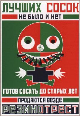 Рекламний плакат одного з радянських трестів