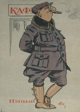 Карикатурне зображення непмана. Листівка часів НЕПу