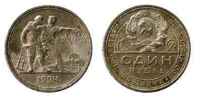 Срібний рубль (900-ї проби!). 1924 р.