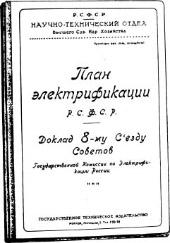 Обкладинка доповіді про план ГОЕРЛО, 1920 р.
