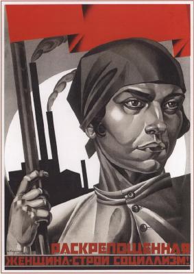 Радянський плакат «Строй социализм». 1926 р.