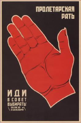 Радянський плакат «Иди выбирать...». 1926 р.