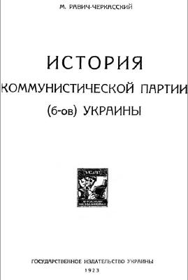 Обкладинка книги М.Равича-Черкаського