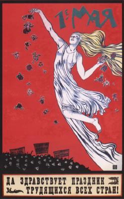 Радянський плакат до 1 травня. 1920 р.