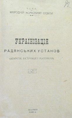 Брошура «Українізація радянських установ». 1925 р.