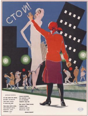Радянський плакат «Стой! Ночная панель». 1929 р.