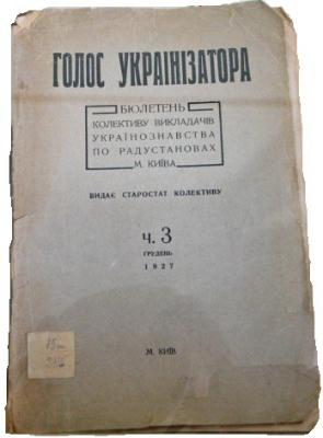 Брошура «Голос українізатора». 1927 р.