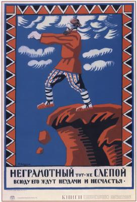 Радянський плакат, присвячений боротьбі з неписьменністю. 1920 р.