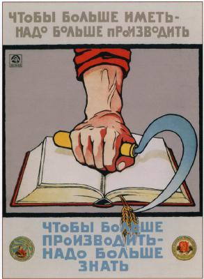 Радянський плакат «Надо больше знать». 1920 р.