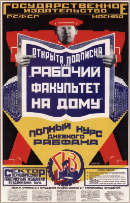 Радянський плакат «Рабфак на дому». 1925 р.