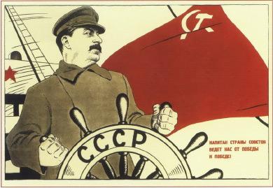Радянський плакат «Капитан страны Советов». 1933 р.
