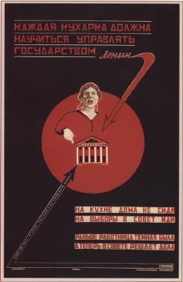 Радянський плакат «Каждая кухарка...». 1925 р.
