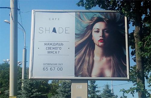 Девушка-вампир рекламирует кафе SHADE