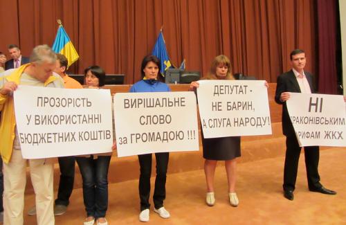 Протест перед трибуною Обласної ради 17 вересня