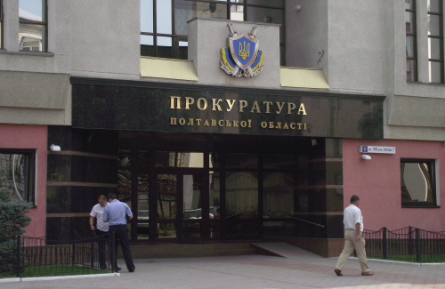 Будівля прокуратури Полтавщини