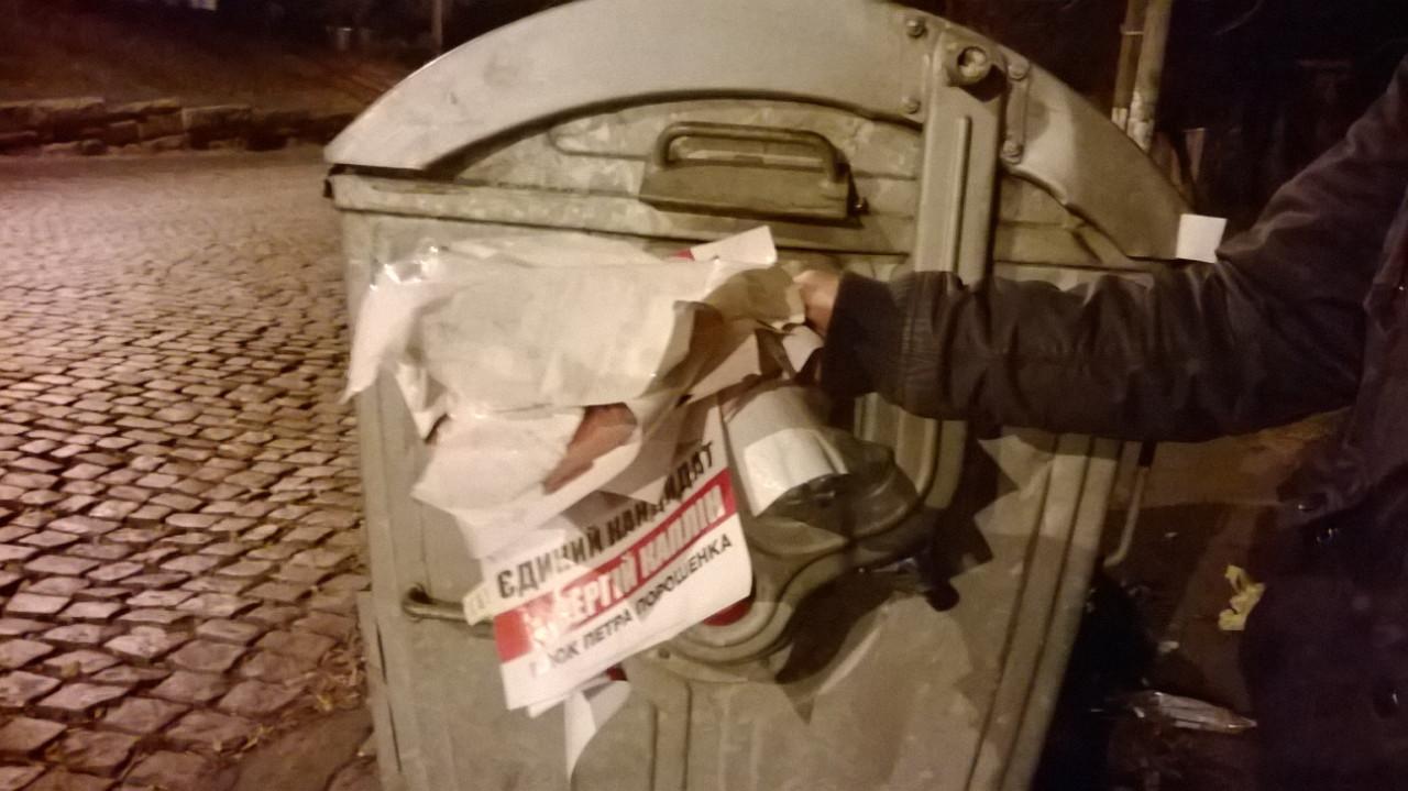 В мусорку