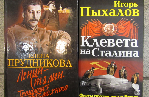 Сталін заполонив полтавські книжкові магазини