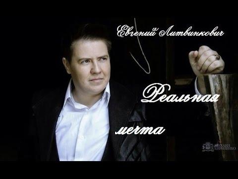 Евгений Литвинкович. Реальная мечта