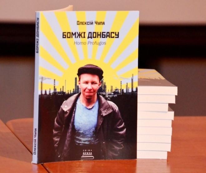 """""""Бомжі Донбасу"""" - попередня прозова книга автора"""