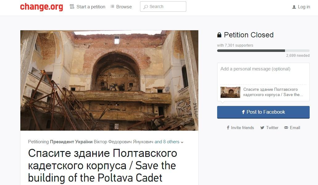 Онлайн-петиція про порятунок Кадетського