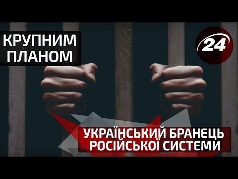 Український бранець російської системи